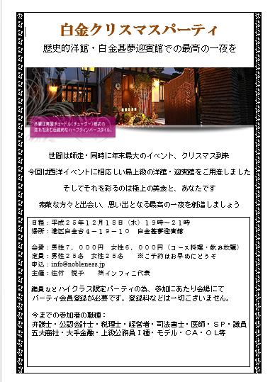 白金 クリスマスパーティ 東京 結婚相談所インフィニ 青山結婚予備校 HP用画像