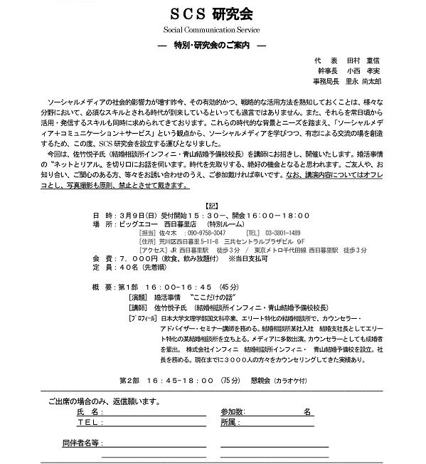 東京 結婚相談所 青山結婚予備校 SCS研究会のご案内[1]