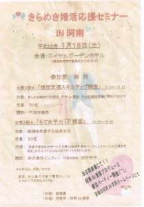 きらめき婚活応援セミナーIN阿南-209x300 東京 結婚相談所インフィニ 青山結婚予備校