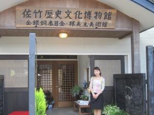佐竹歴史文化博物館 婚活 佐竹悦子
