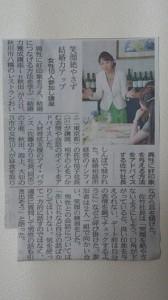 報秋田魁新報 東京 結婚相談所インフィニ