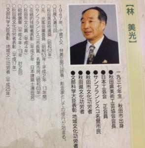 東京 結婚相談所 秋田県 林美光 佐竹歴史文化博物館