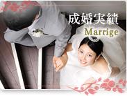 高い成婚率