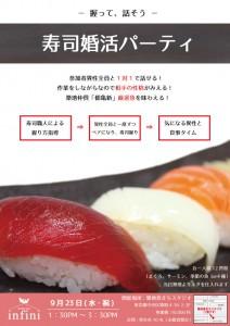 寿司婚 東京