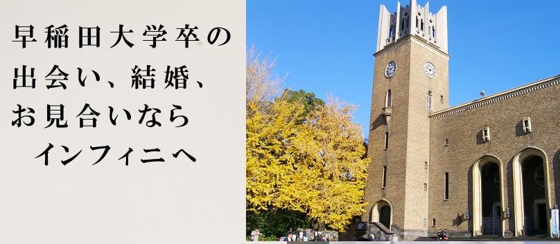 早稲田,大学,卒業,出会い,結婚,相談所,お見合い,インフィニ