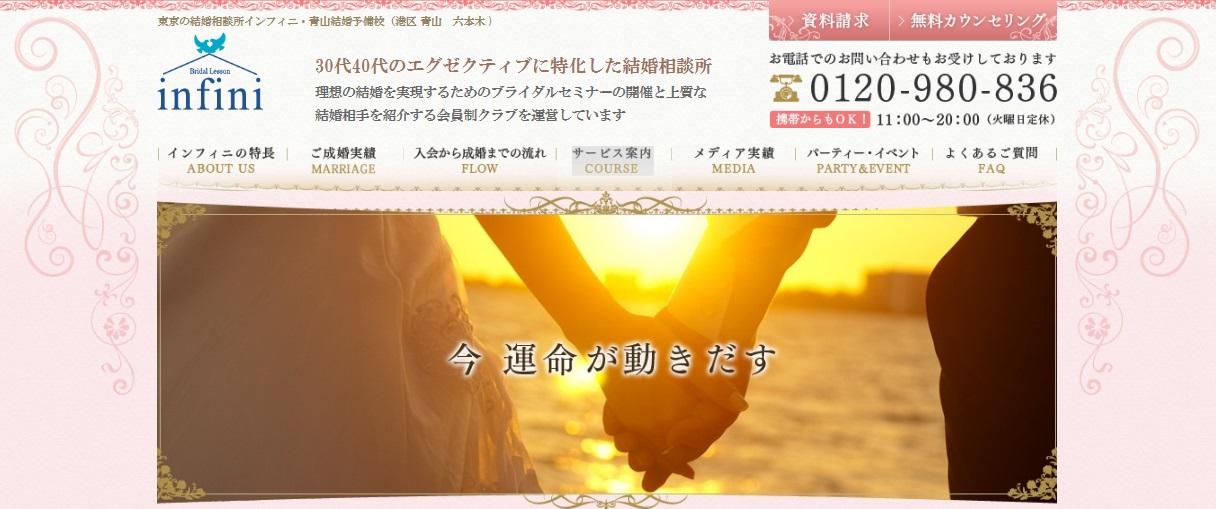 東京の結婚相談所インフィニ