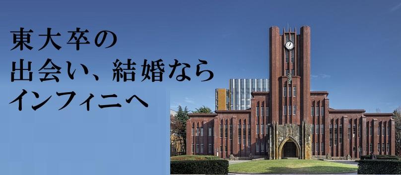 東京大学,東大,卒業,Tokyo_University,出会い,結婚相談所,お見合い
