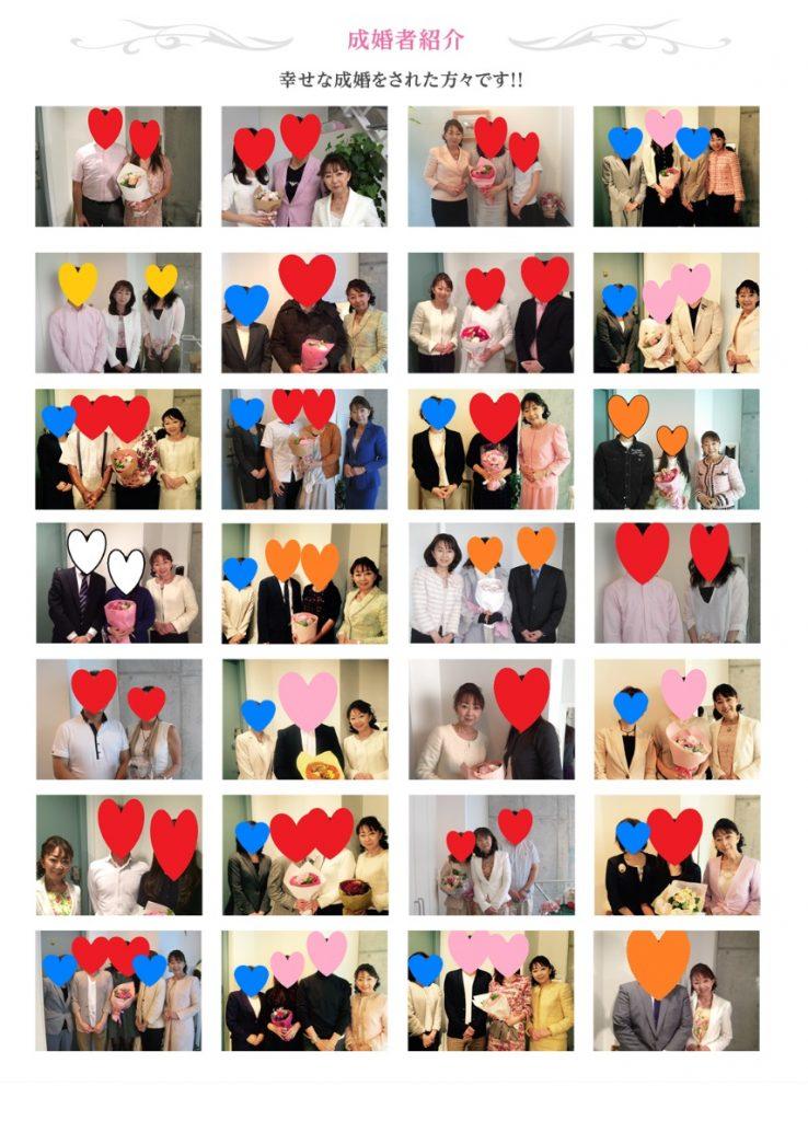 30代 東京 結婚相談所 お見合い ファッション