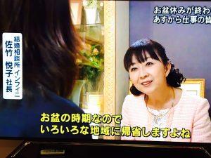 結婚相談所インフィニ 報道ステーション テレビ