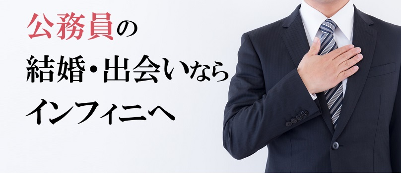 公務員,結婚相談所,結婚,婚活,東京,出会い,お見合い