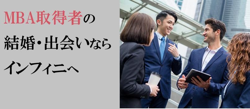 MBA,取得者,結婚相談所,出会い,お見合い,婚活,結婚