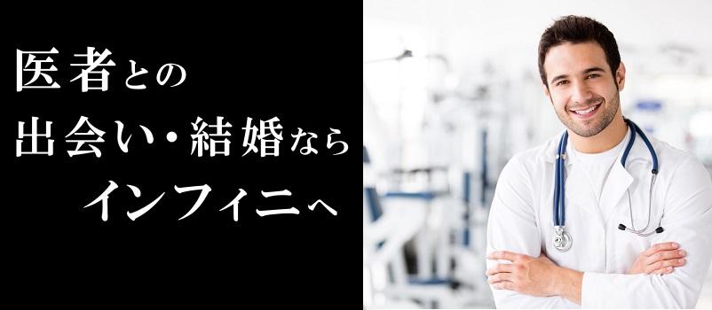 40代,婚活,結婚,相談所,したい,医師,医者,男性,出会い,お見合い,東京,インフィニ