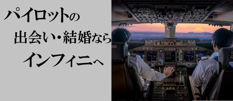 パイロット,結婚相談所,出会い,結婚,お見合い,婚活,東京,インフィニ