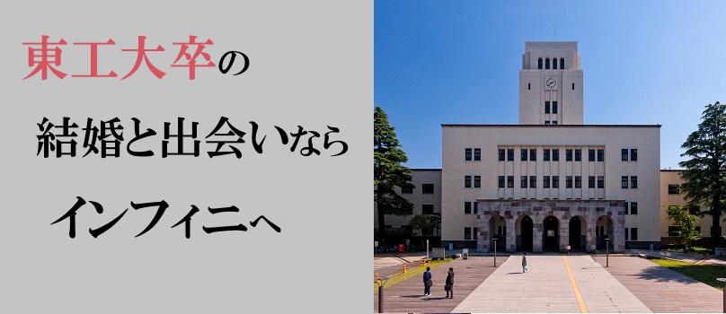 東京工業大学,東工大,卒,出会い,結婚,結婚相談所,東京,インフィニ,婚活,お見合い