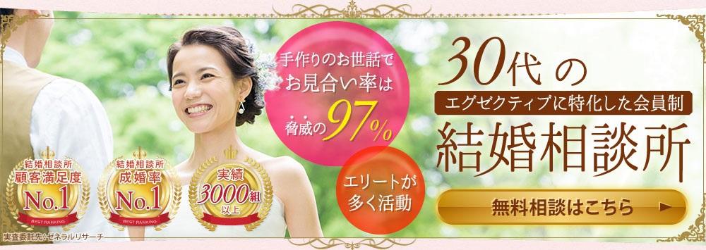30代,結婚相談所,出会い,お見合い,婚活,東京,インフィニ,アラサー