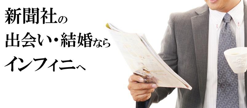 結婚相談所,新聞社,出会い,結婚,お見合い,婚活,東京,インフィニ