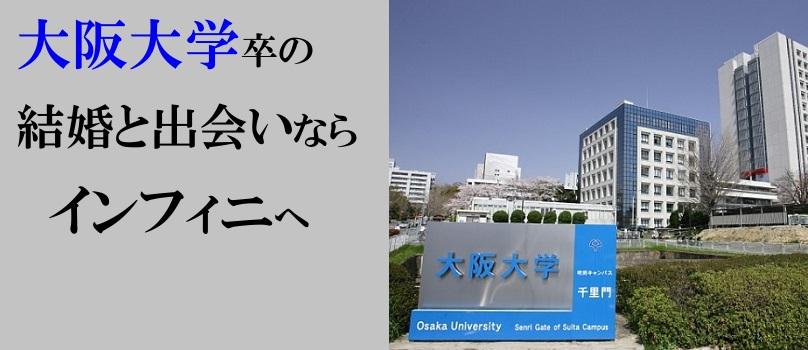 大阪大学,卒,出会い,結婚,結婚相談所,東京,お見合い,婚活,インフィニ
