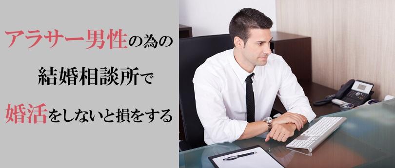 アラサー,男性,結婚相談所,婚活,結婚,出会い,お見合い,東京,インフィニ,女性