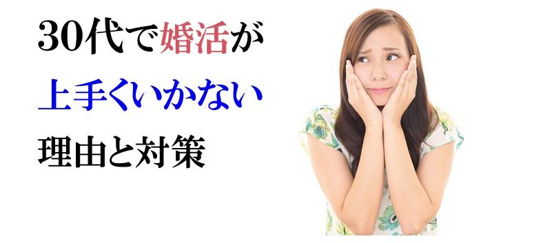 30代,婚活,うまくいかない,女性,男性,出会い,結婚相談所,東京,インフィニ,婚活,上手くいかない,難しい