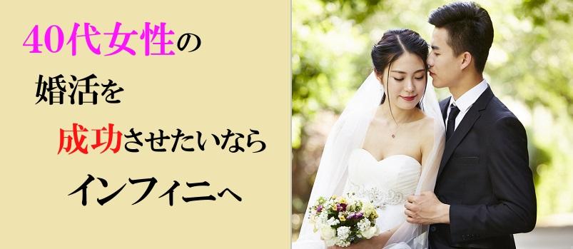 40代,女性,婚活,成功,厳しい,現実,出会い,結婚相談所,東京,インフィニ