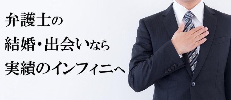 弁護士,結婚,結婚相談所,婚活,東京,お見合い,出会い