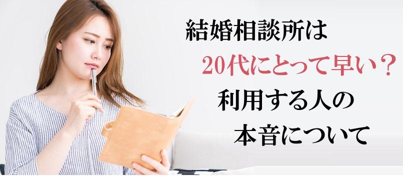 結婚相談所,20代,東京,インフィニ