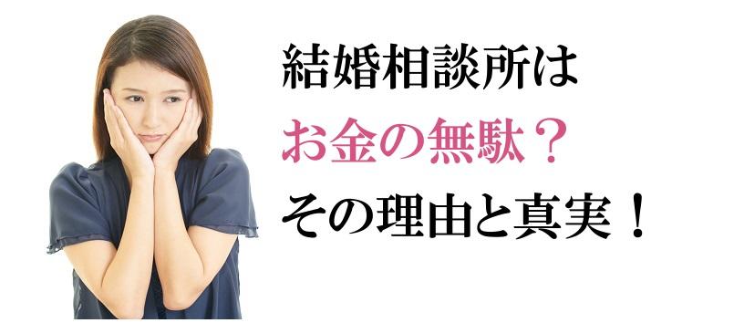 結婚相談所,金の無駄,無駄,意味ない,東京