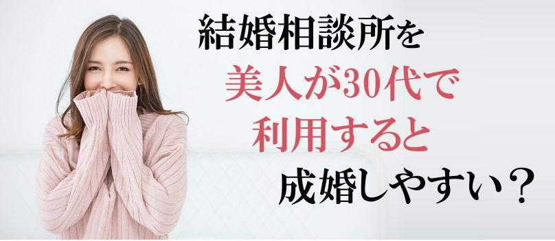 結婚相談所,美人,30代,東京