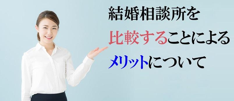 結婚相談所,比較,東京,婚活,お見合い,インフィニ