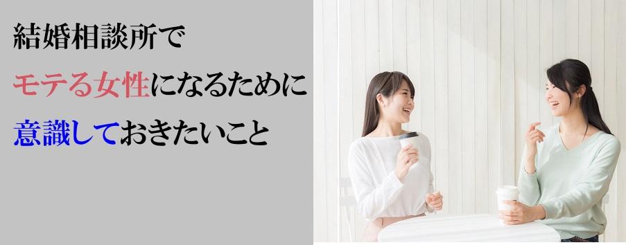 結婚相談所,モテる,もてる,女性,婚活,お見合い,東京