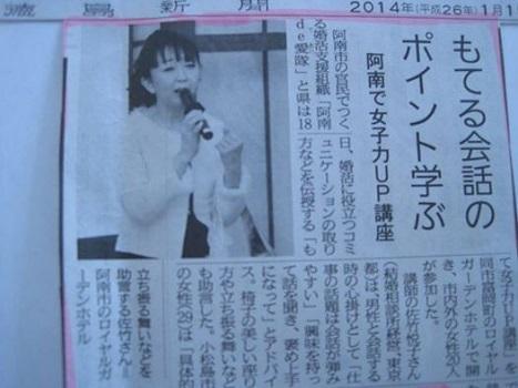 徳島県,阿南市,婚活セミナー,東京,結婚相談所