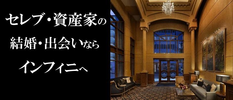結婚相談所,東京,セレブ,資産家,出会い,婚活,お見合い