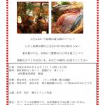 3/1 赤坂ナイトパーティ 開催のお知らせです。 港区赤坂で少人数婚活パーティを行います。カウンセラーがおりますので、フォローはばっちりです。                                                                                       【30代・40代の上質な結婚は東京の結婚相談所インフィニ 青山結婚予備校へ】