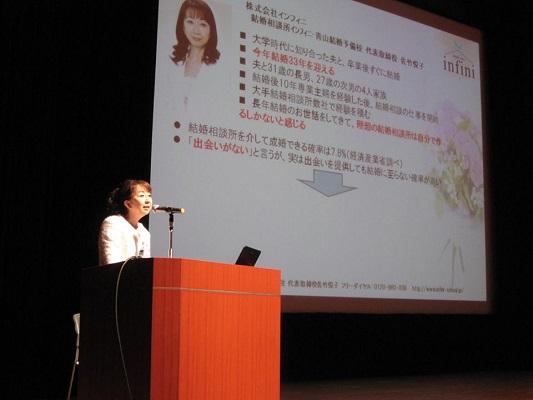 結婚相談所,福井県,婦人福祉協議会