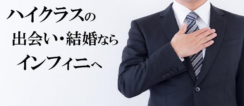 ハイクラス,出会い,結婚,結婚相談所,東京,インフィニ,お見合い,婚活