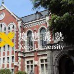 慶応大学 結婚相談所 慶應大学