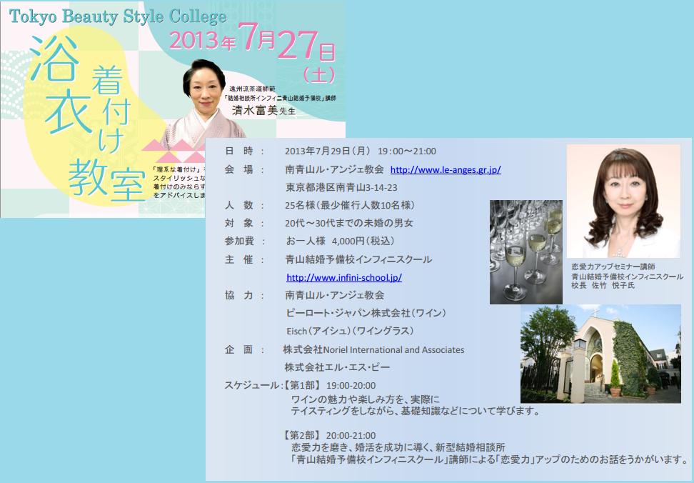 7/29 婚活パーティー with 婚活セミナー+ワインセミナーを開催致します。欲張りな婚活パーティーとなっておりますので、お得です!                                       【30代・40代の上質な結婚は東京の結婚相談所インフィニ 青山結婚予備校へ】