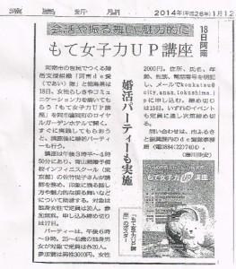 きらめき婚活応援セミナーIN阿南(新聞)-東京 結婚相談所インフィニ 青山結婚予備校