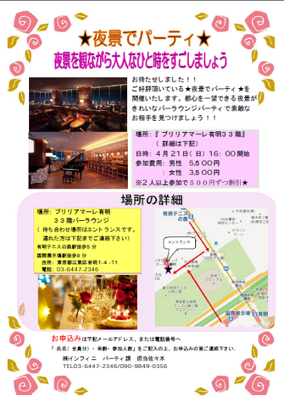 4/21 夜景でパーティin有明33階bar   ロマンチック婚活パーティーを開催します!                                    【30代・40代の上質な結婚は東京の結婚相談所インフィ二 青山結婚予備校へ】