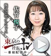 結婚相談所 東京の社長TVに取り上げられました!!