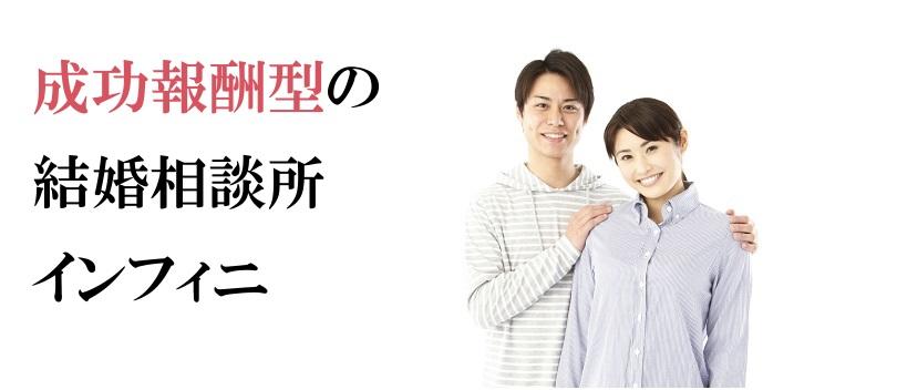 成功報酬型,結婚相談所,東京,成功報酬