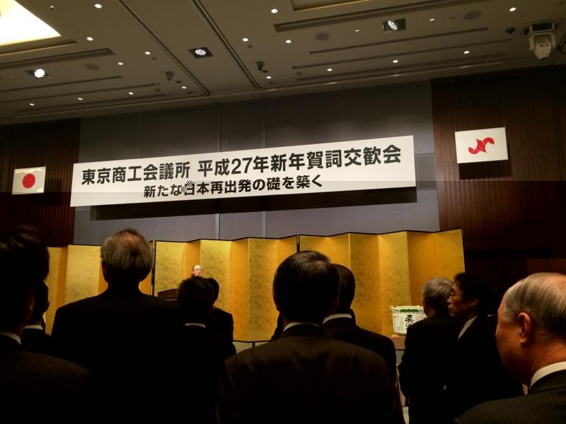 東京商工会議所 賀詞交歓会