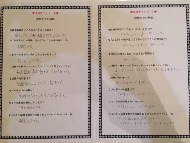 東京の結婚相談所