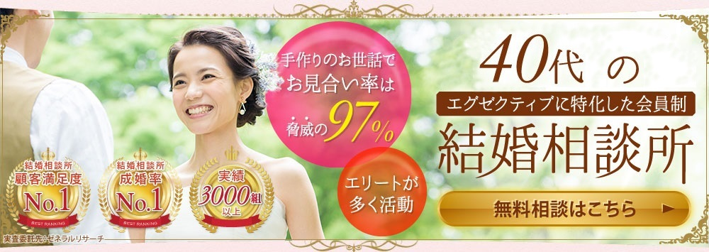 40代,独身,女性,結婚相談所,東京,出会い,結婚,お見合い,婚活,エリート