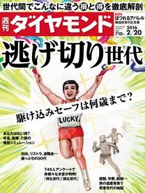 週刊ダイヤモンド 結婚相談所インフィニ