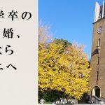 早稲田大学卒との結婚