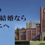 東京大学卒の結婚相手