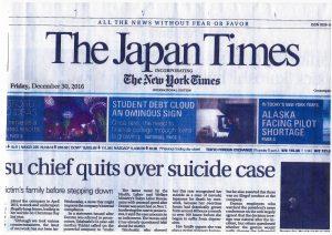 ジャパンタイムズ掲載について