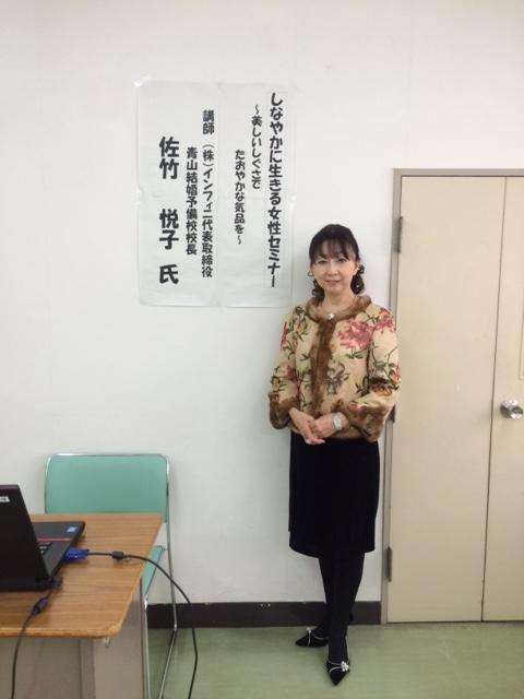 埼玉県新座市 講演 セミナー