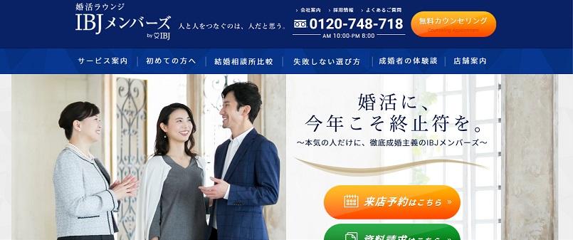 東京 結婚相談所 IBJメンバーズ